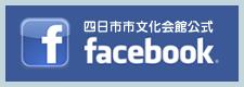 四日市市文化会館 公式Facebook