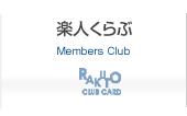 楽人クラブ