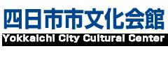 四日市市文化会館公式サイト