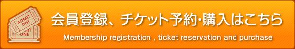 会員登録、チケット予約・購入はこちら